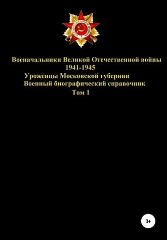 Денис Соловьев, Военачальники Великой Отечественной войны – уроженцы Московской губернии. Том 1