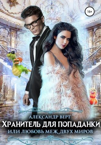 Александр Верт, Хранитель для попаданки, или Любовь меж двух миров