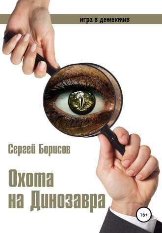 Сергей Борисов, Охота на Динозавра