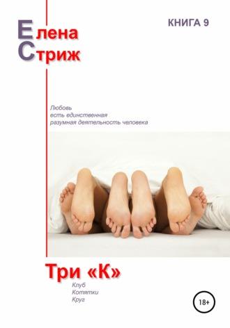 """Елена Стриж, Три """"К"""""""