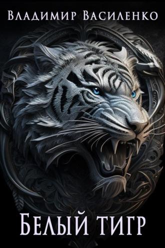 Владимир Василенко, Белый тигр