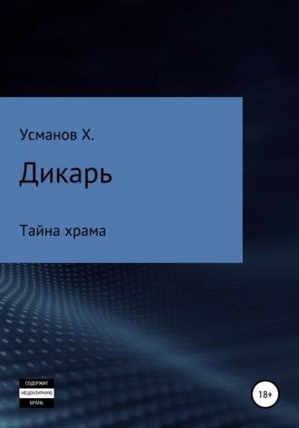 Хайдарали Усманов, Дикарь. Часть 9. Тайна храма