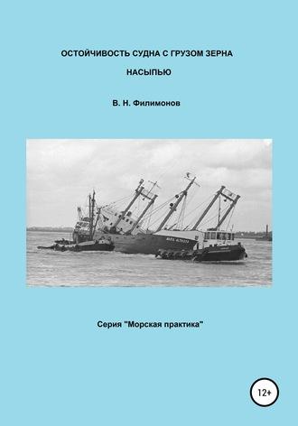 Валерий Филимонов, Остойчивость судна с грузом зерна насыпью