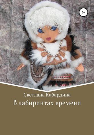 Светлана Кабардина, В лабиринтах времени
