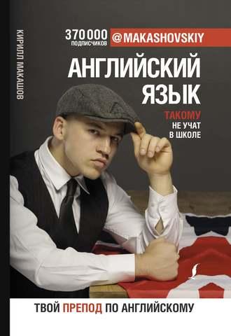 Кирилл Макашов, Английский язык. Такому не учат в школе