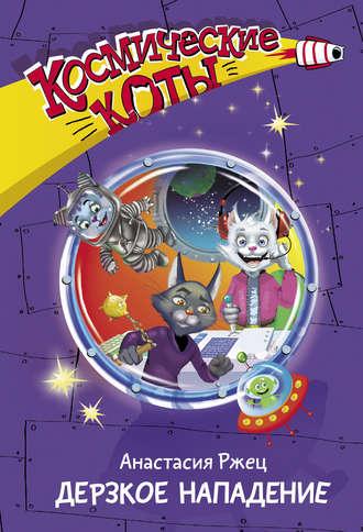 Анастасия Ржец, Космические коты. Дерзкое нападение