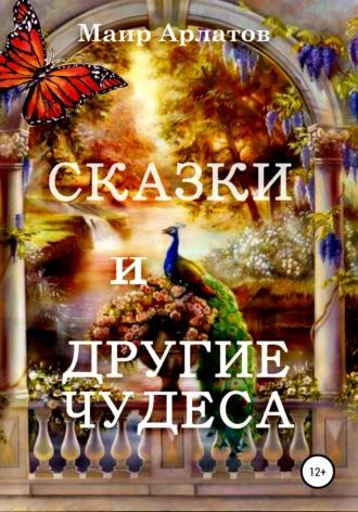 Маир Арлатов, Сказки и другие чудеса