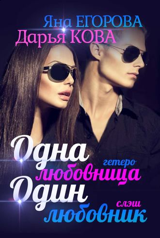 Дарья Кова, Яна Егорова, Одна любовница / Один любовник