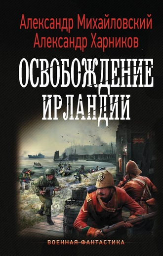Александр Михайловский, Александр Харников, Освобождение Ирландии