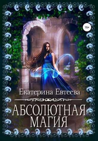 Екатерина Евтеева, Абсолютная магия