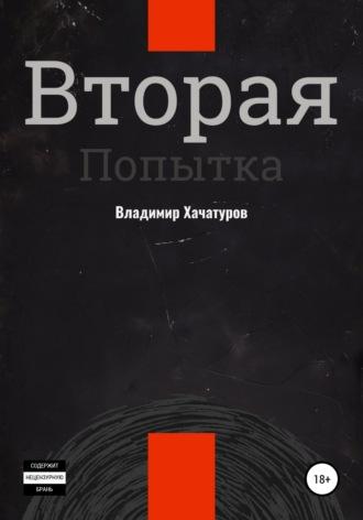 Владимир Хачатуров, Вторая попытка