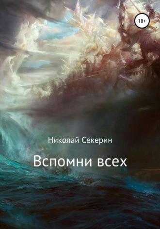 Николай Секерин, Вспомни всех