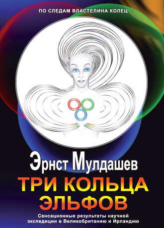 Эрнст Мулдашев, Три кольца Эльфов