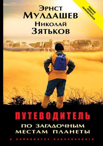 Эрнст Мулдашев, Николай Зятьков, Путеводитель по загадочным местам планеты. В лабиринтах непознанного