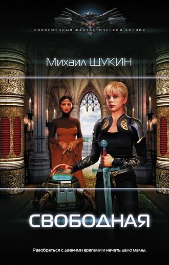 Михаил Щукин, Свободная