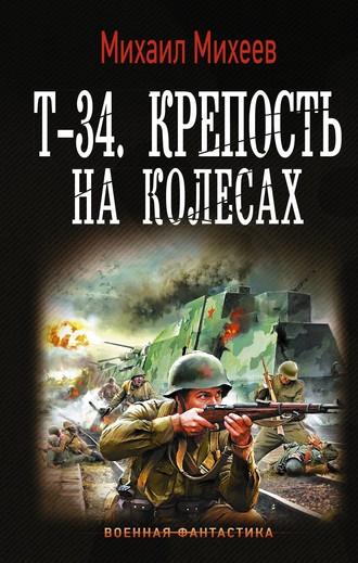 Михаил Михеев, Т-34. Крепость на колесах