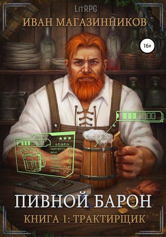 Иван Магазинников, Пивной Барон: Трактирщик