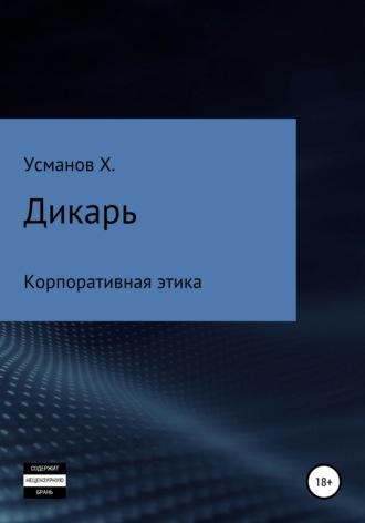 Хайдарали Усманов, Дикарь. Часть 10. Корпоративная этика