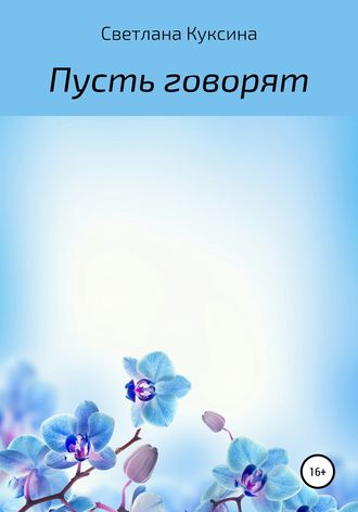 Светлана Куксина, Пусть говорят