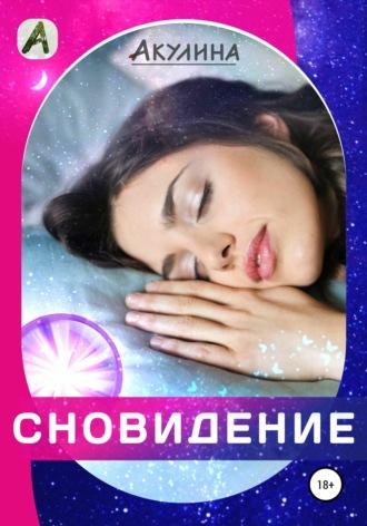 Акулина, Сновидение: будь осторожен, если любишь спать…