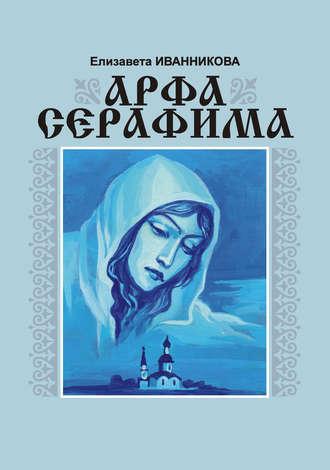 Елизавета Иванникова, Арфа серафима