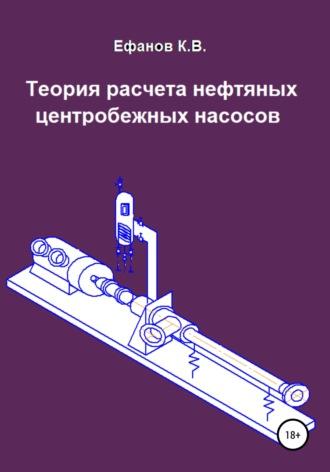 Константин Ефанов, Теория расчета нефтяных центробежных насосов