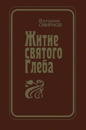Виталий Смирнов, Житие святого Глеба