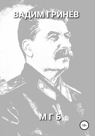 Вадим Гринёв, МГБ