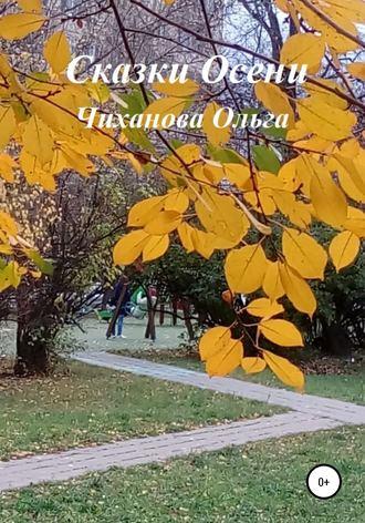 Ольга Чиханова, Сказки Осени
