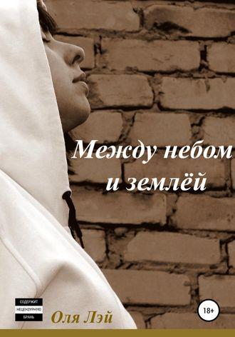 Оля Лэй, Между небом и землей