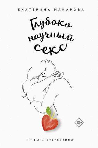 Екатерина Макарова, Глубоко научный секс: мифы и стереотипы