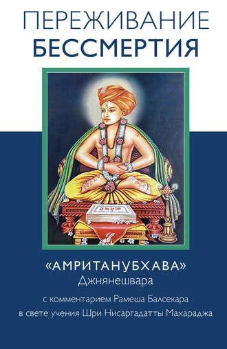 Рамеш Балсекар, Переживание бессмертия. «Амританубхава» Джнянешвара с комментарием Р. Балсекара