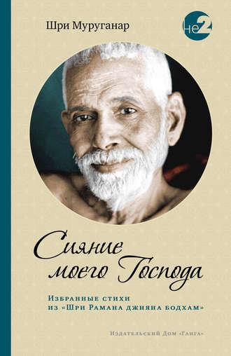 Шри Муруганар, Сияние моего Господа. Избранные стихи из «Шри Рамана джняна бодхам»