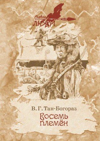 Владимир Тан-Богораз, Восемь племен