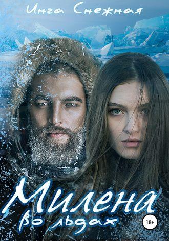 Инга Снежная, Милена во льдах