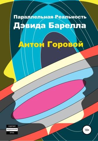 Антон Горовой, Параллельная реальность Дэвида Барелла