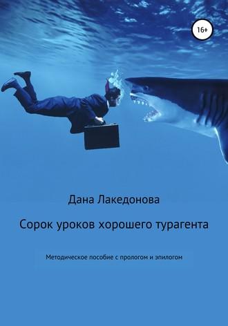 Дана Лакедонова, Сорок уроков хорошего турагента. Методическое пособие с прологом и эпилогом