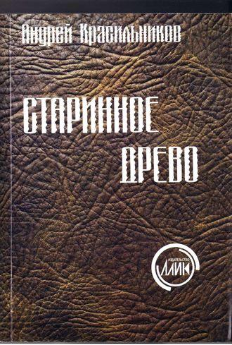 Андрей Красильников, Старинное древо