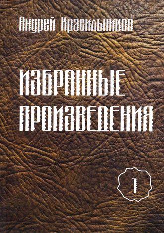Андрей Красильников, Избранные произведения. Том 1
