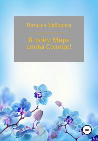 Наталья Майорова, В моём Мире снова Солнце!