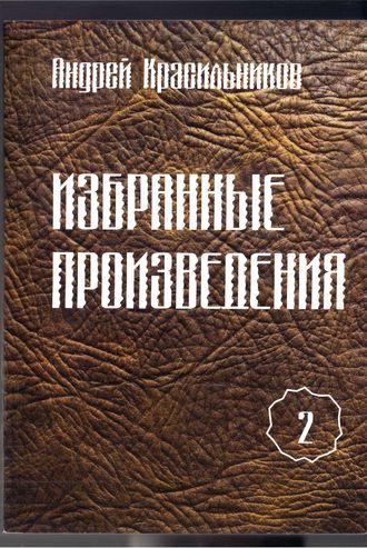 Андрей Красильников, Избранные произведения. Том 2