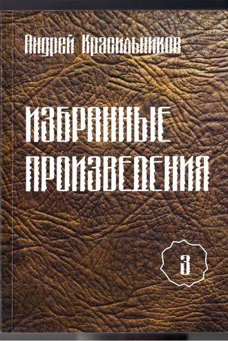 Андрей Красильников, Избранные произведения. Том 3