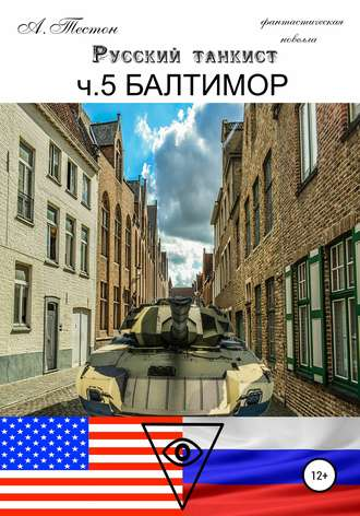 Алексей Тестон, Русский танкист. Ч. 5Балтимор