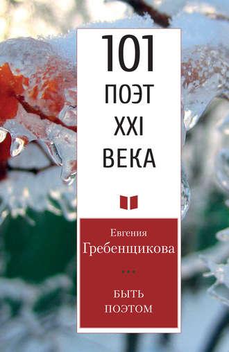 Евгения Гребенщикова, Быть поэтом