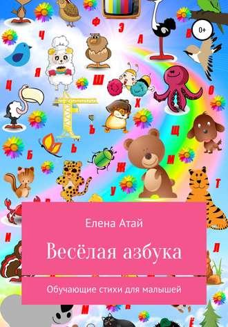 Елена Атай, Весёлая азбука. Обучающие стихи для малышей