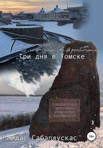 Айдас Сабаляускас, Три дня в Томске