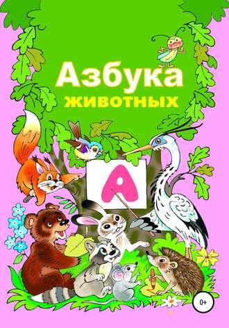 Николай Бутенко, Азбука животного мира