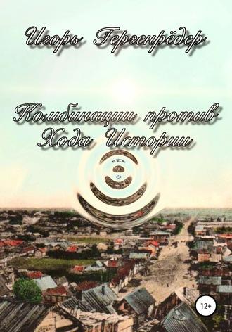 Игорь Гергенрёдер, Комбинации против Хода Истории
