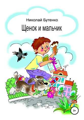 Николай Бутенко, Щенок и мальчик