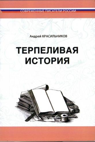 Андрей Красильников, Терпеливая история